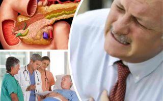 Что делать при обострении хронического панкреатита