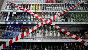 запрет на распитие алкоголя